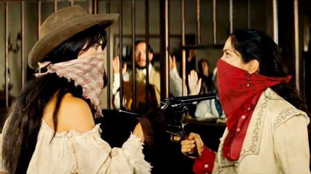 西部复仇片:贫民女抢银行劫富济贫,遇到富家女也来抢银行
