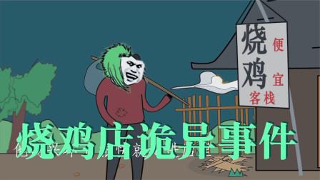 沙雕恐怖动画:村外的烧鸡店