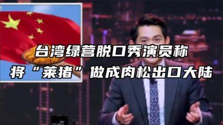 """毫无下限!台湾绿营脱口秀演员称:将""""莱猪""""做成肉松出口大陆"""