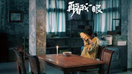 开启阴阳眼后 才知世界大不同 台湾恐怖片《再看我一眼》