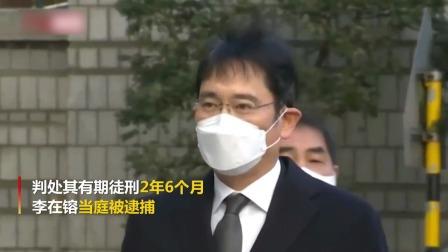 """三星""""掌门""""李在镕获刑2年6个月,当庭"""