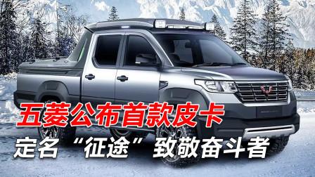 """人民需要的车又来了?五菱公布首款皮卡,定名""""征途""""致敬奋斗者"""