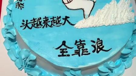 这是我的生日蛋糕!