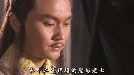 陆小凤传奇之幽灵山庄(六)