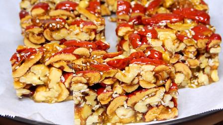 自制红枣核桃芝麻糖,绵软香甜不粘牙,做法简单,比买的还好吃