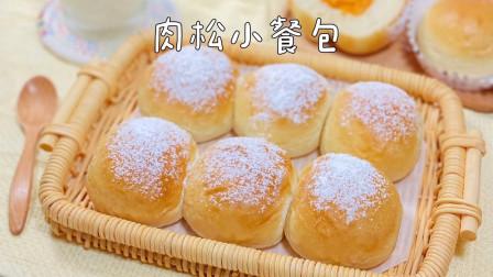 家常肉松小餐包,一次发酵面包做法简单,省时省力,轻松搞定早餐