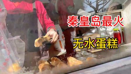 秦皇岛最火蛋糕店,8元一斤,一天卖3袋面,十几年老店味道不变