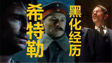 希特勒凭什么从一个下士到帝国巅峰?