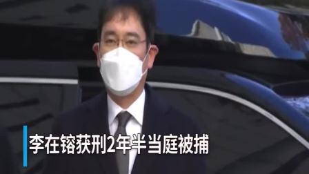 30秒   三星掌门李在镕将在狱中办公 当庭公司无备用方案深受冲击