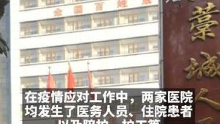 国家卫健委通报石家庄藁城人民医院、新乐中医院疫情防控不力,相关人员被问责。