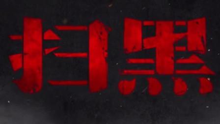 《扫黑》紧急撤档,宣扬全国扫黑行动的正能量好电影