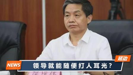 """济源掌掴秘书长,央视直呼""""山大王"""",新华网评更狠"""