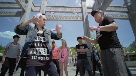 欢天喜地:外国妹子带人练舞,胖子心痒,跑去斗舞