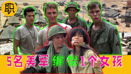越战创伤:5名士兵1名女孩,5天内女孩受尽折磨,结局很残忍