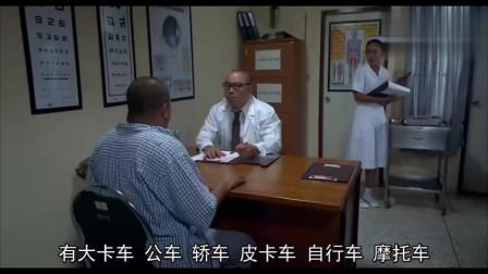 大叔去看眼科医生,医生却说瞎了没救了,护士都笑了