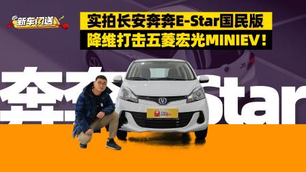 实拍长安奔奔E-Star国民版:2.98万起售,宏光MINIEV天塌了?