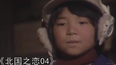 《北国之恋04》淳朴的乡下生活才是心灵的归宿