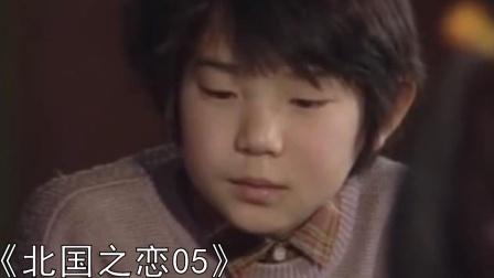 《北国之恋05》父母因第三者离异后,父亲不让妈妈见孩子