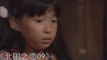 《北国之恋09》生活没有那么糟糕