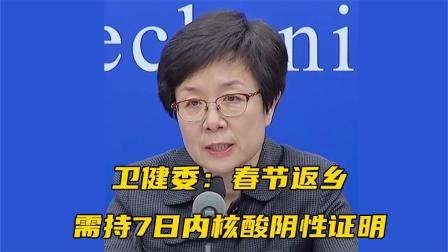 卫健委:春节返乡需持7日内核酸阴性证明