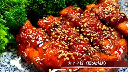 照烧鸡腿,咸香入味好吃下饭,最简单家常做法,一人食的经典菜肴