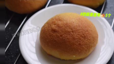 制作奶酥墨西哥面包 奶香味浓厚 非常好吃
