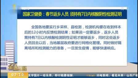 早安山东 2021 国家卫健委:春节返乡人员 须持有7日内核酸阴性检测证明才能返乡