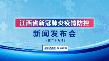江西省新冠肺炎疫情防控新闻发布会(第二十九场)