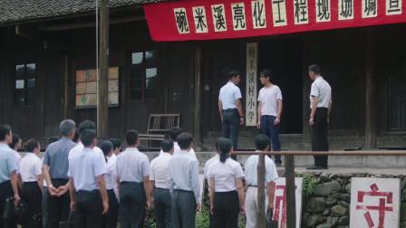 """江山如此多娇:覃献文""""陈县长"""",至解释挪用公款给孩子修校舍,众人鼓掌"""
