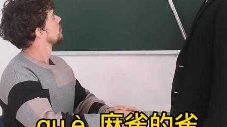 英语老师教老外学中文