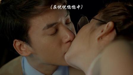 命中注定我爱你:Bie和万妮达的吻戏,太经典了