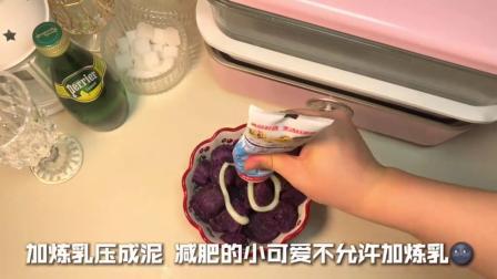 吃冰淇淋怕胖的小可爱试试这个紫薯酸奶冻