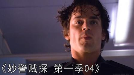 《妙警贼探第一季04》尼尔教你如何变废为宝系列