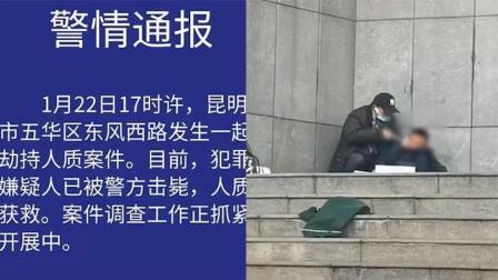 现场!云南昆明一中学门口发生劫持人质 罪嫌疑人已被击