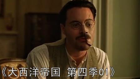 《大西洋帝国第四季01》他拯救世界的样子真的很美