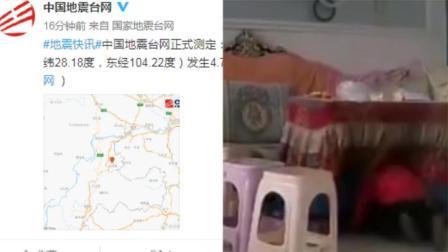 画面曝光!云南盐津发生4.7级地震 孩子瞬间躲到桌子底下避险