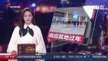 """深圳:受疫情影响 响应""""就地过年""""铁路机场客流呈下降趋势"""