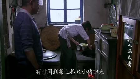 能人冯天贵:冯天贵不能娶秀枝,只好决定离开凤山