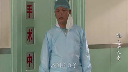 能人冯天贵:医生已经已经尽力,让家属后事