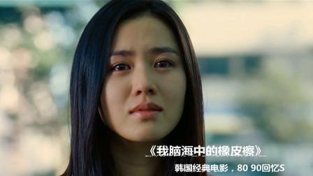 韩国电影:8090的青春回忆,那些年的电影,《我脑海中的橡皮擦》