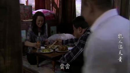 能人冯天贵:表妹请男人来家喝酒,表哥故意捣乱
