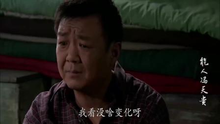 能人冯天贵:谭有财当着他的面不好意思说来要钱