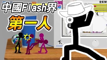 【小小作品】最早成功的火柴人Flash系列!风靡全世界玩家|小小格斗:过关斩将2|小小 全结局