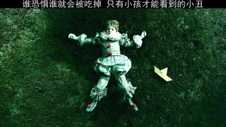 小朋友们不要太害怕,不然会看到小丑的《小丑回魂》