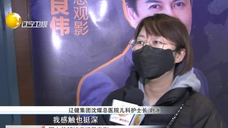 第一时间 辽宁卫视 2021 国内首部战疫纪录电影:《武汉日夜》上映  传递爱的力量