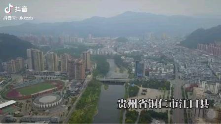 ''疫情不退我不退''纪念贵州省铜仁市江口县杨荣同志