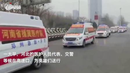 英雄凯旋!河南、天津援冀医疗队撤离石家庄