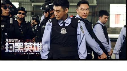 电影《扫黑英雄》上线 故事改编自真实事迹