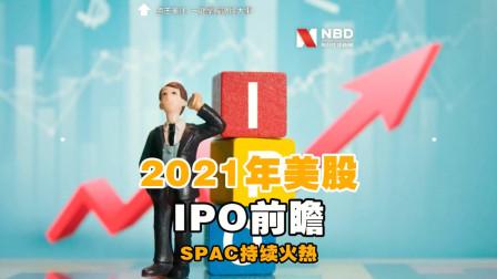 2021年美股IPO前瞻:SPAC持续火热