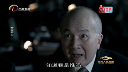 日本老人吃了河豚肝脏后,全身麻痹,只能瞪大眼睛等待